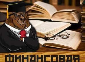 5 книг для повышения финансовой грамотности