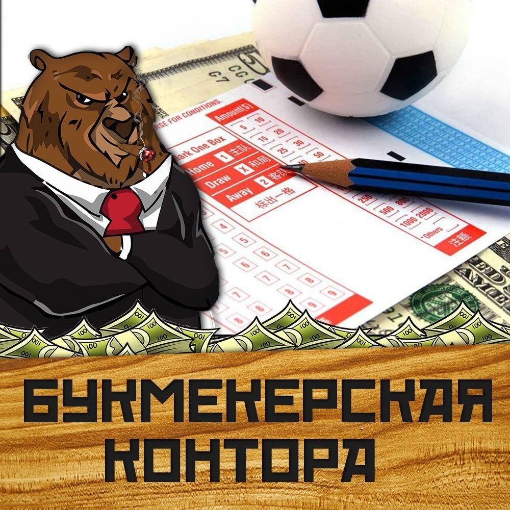 бизнес план букмекерской