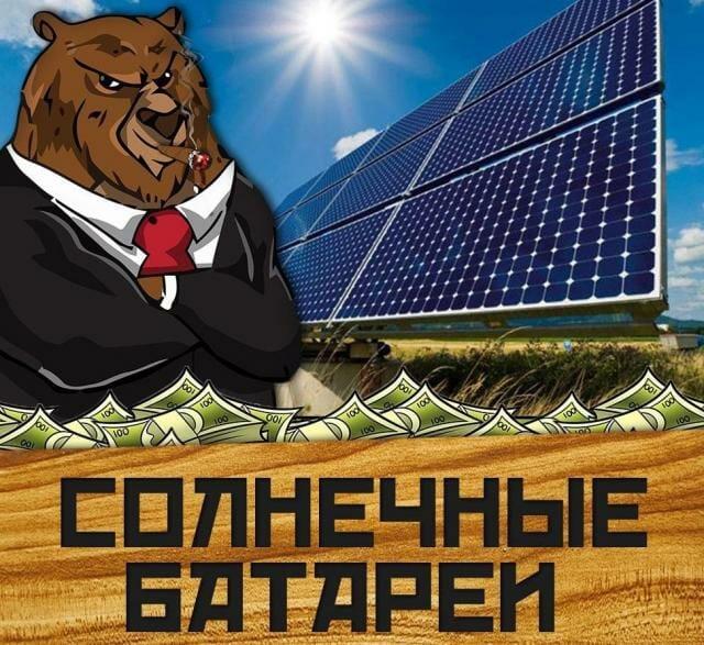 Бизнес идея Производство и установка солнечных батарей