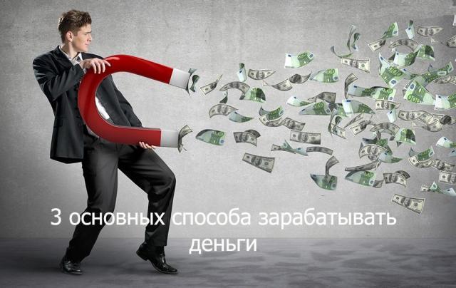 3 основных способа зарабатывать деньги