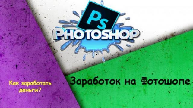 Как можно заработать на фотошопе