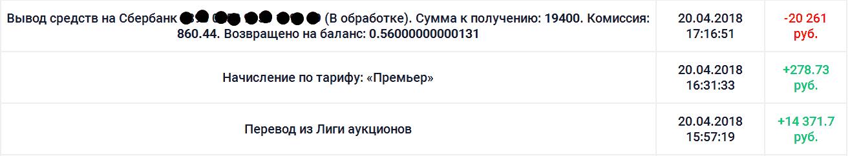 2018-04-20_Кэшбери-1_Вывод