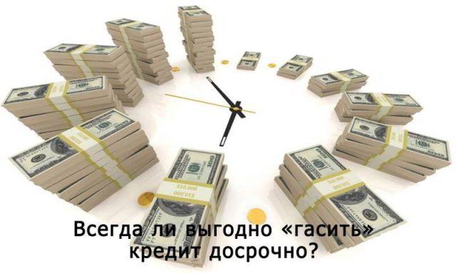 Всегда ли выгодно «гасить» кредит досрочно