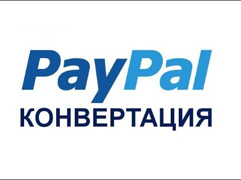Изменение конвертации в PayPal. Инструкция с картинками.