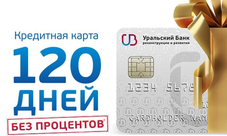 убрир кредитная карта до 120 дней