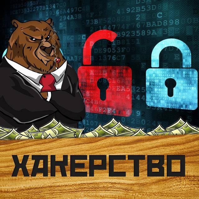 Хакерство, как бизнес