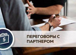 Как эффективно провести переговоры с партнерами