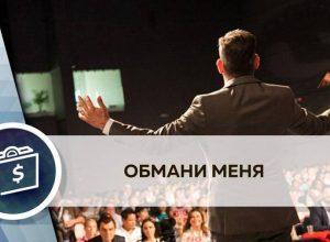 Как завладеть вниманием требовательной аудитории
