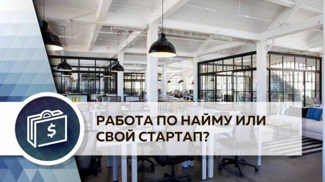 Работа по найму или свой стартап?