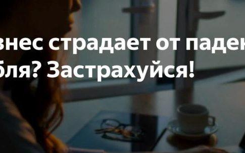 Как застраховаться от падения рубля