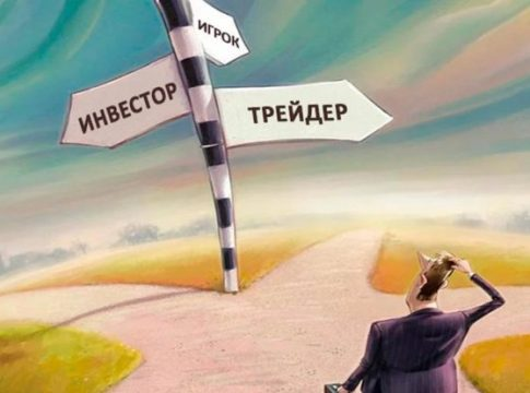 Кем быть проще — трейдером или инвестором?